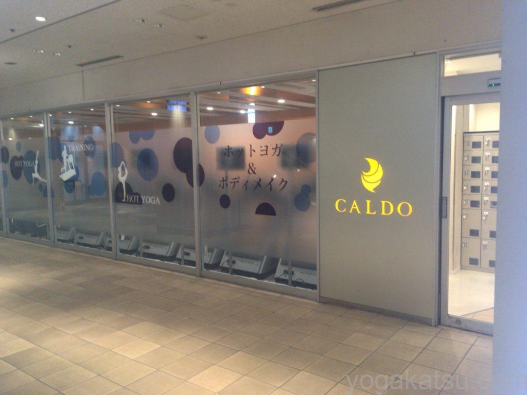 カルド新宿店の体験レッスンを終えての感想と口コミ