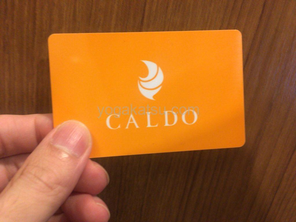 カルド新宿店に入会して手に入れた会員証