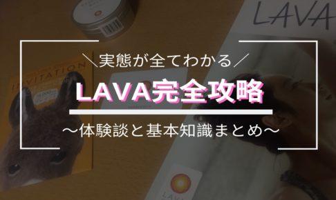 lava 体験談,lava 初心者