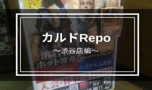 カルド 渋谷