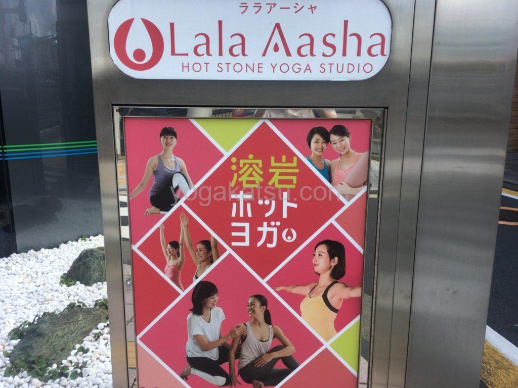 ララアーシャ中野店までのアクセス5