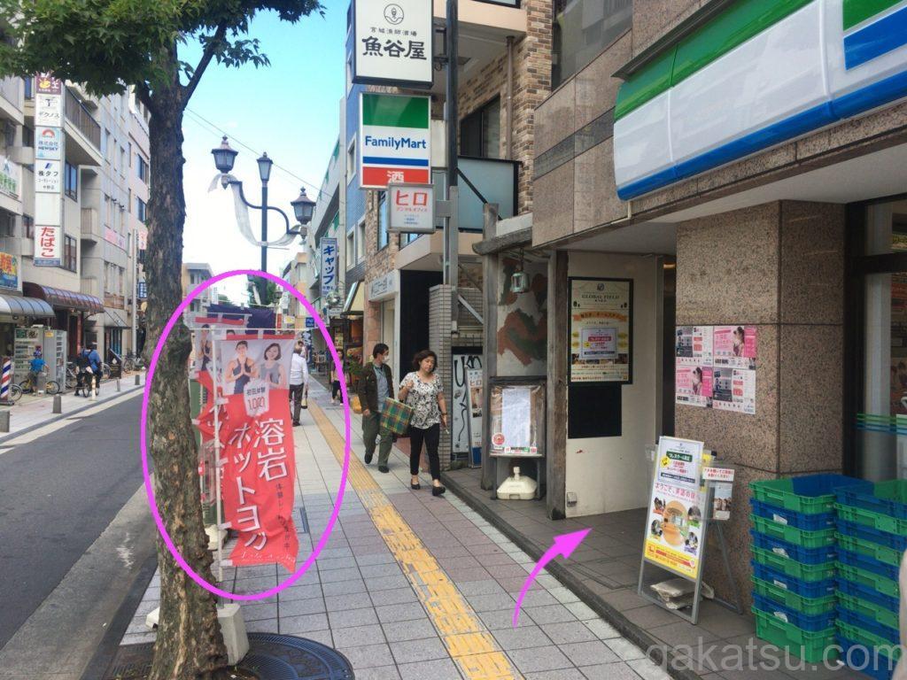 ララアーシャ中野店までのアクセス6