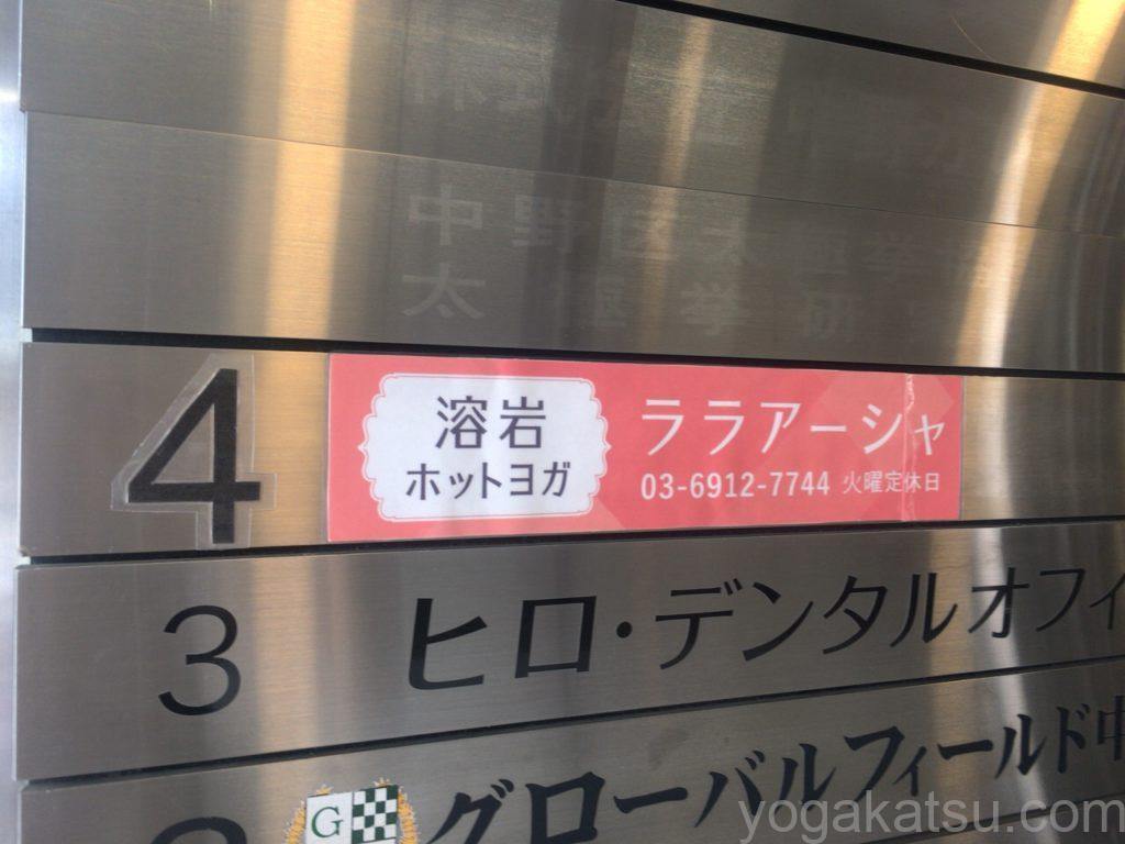 ララアーシャ中野店までのアクセス7