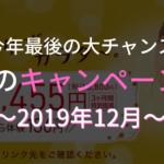 lava キャンペーン 2019 12月