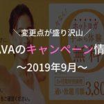 lava キャンペーン 2019 9月