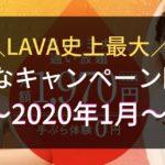 lava キャンペーン 2020