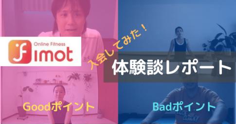 fimot 口コミ